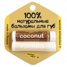 100% натуральные бальзамы для губ COCONUT и VANILLA 8,5 гр.